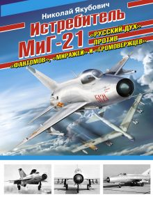 Истребитель МиГ-21. «Русский дух» против «фантомов», «миражей» и «громовержцев» обложка книги