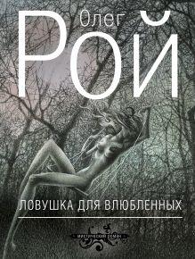Рой О. - Ловушка для влюбленных обложка книги