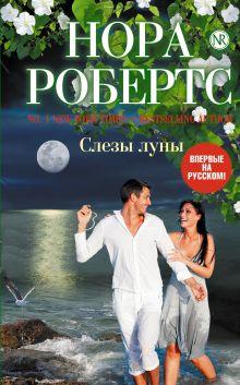 Робертс Н. - Слезы луны обложка книги