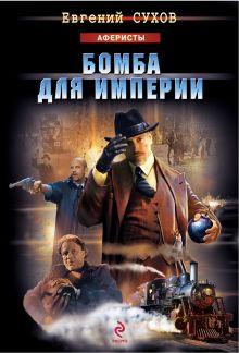 Обложка Бомба для империи Евгений Сухов