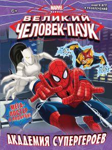 - Академия супергероев. Книга игр и развлечений обложка книги