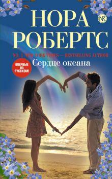 Сердце океана обложка книги
