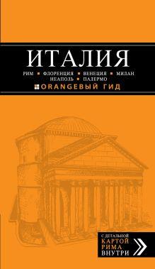 ИТАЛИЯ: Рим, Флоренция, Венеция, Милан, Неаполь, Палермо : путеводитель