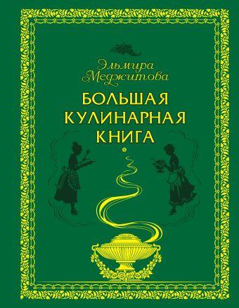 Большая кулинарная книга (серия Кулинарные шедевры Эльмиры Меджитовой) Меджитова Э.Д.