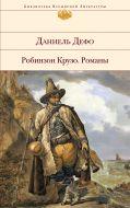 Робинзон Крузо. Романы
