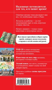 Обложка сзади Рим : путеводитель + карта + аудиогид