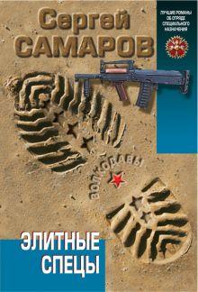 Самаров С.В. - Элитные спецы обложка книги