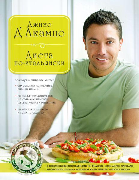 Диета по-итальянски (серия Кулинария. Зарубежный бестселлер)