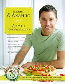 Д'Акампо Д. - Диета по-итальянски (серия Кулинария. Зарубежный бестселлер) обложка книги