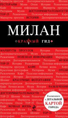 Милан : путеводитель + карта + аудиогид обложка книги