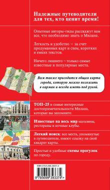 Обложка сзади Милан : путеводитель + карта + аудиогид