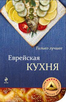 - Еврейская кухня обложка книги