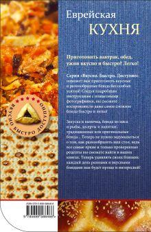 Обложка сзади Еврейская кухня