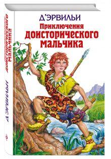 Д'Эрвильи , Рони С. - Приключения доисторического мальчика обложка книги