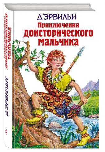 Приключения доисторического мальчика Д'Эрвильи , Рони С.