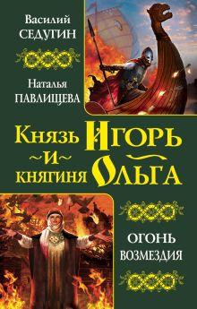 Князь Игорь и княгиня Ольга. Огонь возмездия