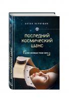Первушин А. - Последний космический шанс' обложка книги