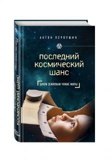 Первушин А. - Последний космический шанс обложка книги