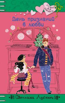 День признаний в любви обложка книги