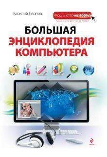 Леонов В. - Большая энциклопедия компьютера обложка книги