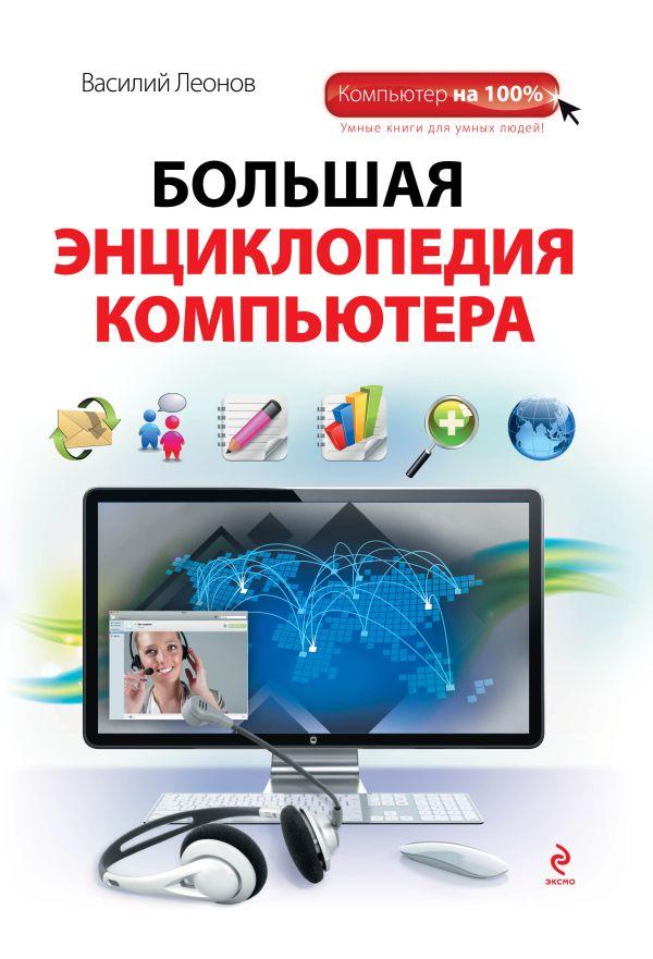 Большая энциклопедия компьютера Леонов В.