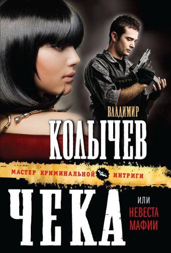 Чека, или Невеста мафии Колычев В.Г.