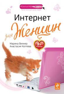 Виннер М., Коптева А.О. - Интернет для женщин. 3-е издание обложка книги