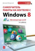 Макарский Д.Д. - Самоучитель работы на ноутбуке с Windows 8. 4-е изд. (+CD)' обложка книги