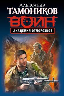 Тамоников А.А. - Академия отморозков обложка книги