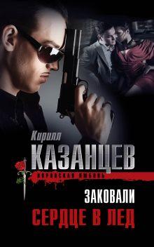 Казанцев К. - Заковали сердце в лед обложка книги