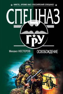Нестеров М.П. - Освобождение обложка книги