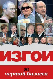 Соловьев А., Башкирова В. - ИЗГОИ. За чертой бизнеса обложка книги