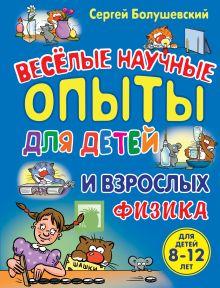 Болушевский С.В. - Физика. Веселые научные опыты для детей и взрослых обложка книги