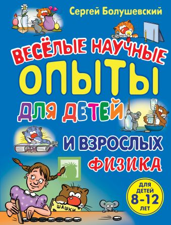 Физика. Веселые научные опыты для детей и взрослых Болушевский С.В.