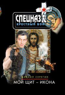 Серегин М.Г. - Мой щит - икона обложка книги