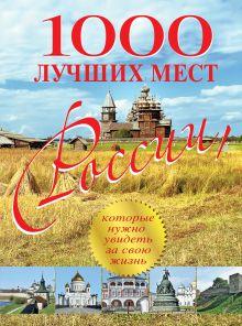 - 1000 лучших мест России, которые нужно увидеть за свою жизнь обложка книги