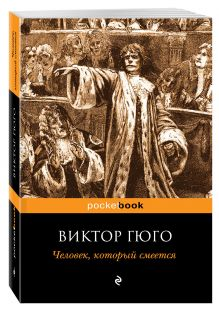 Гюго В. - Человек, который смеется обложка книги