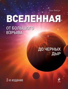 Фейгин О.О. - Вселенная. От Большого Взрыва до черных дыр. 2-е издание обложка книги