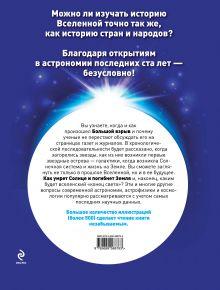Обложка сзади Вселенная. От Большого Взрыва до черных дыр. 2-е издание Файг О.