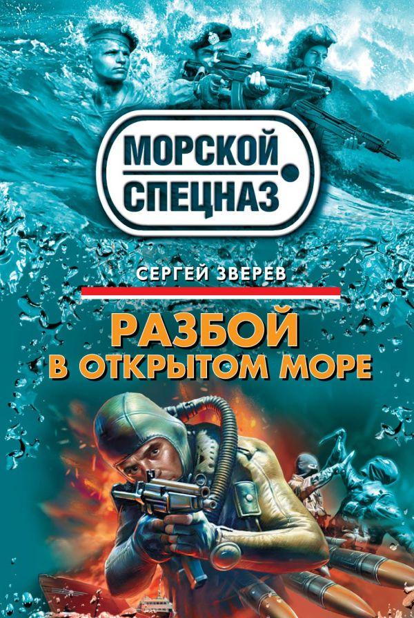 Разбой в открытом море Зверев С.И.