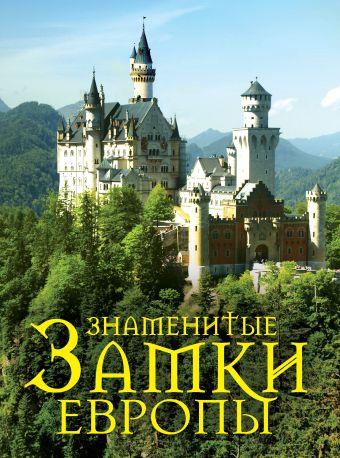Знаменитые замки Европы. 2-е издание Лисицына А.С., Олейниченко В.Р.