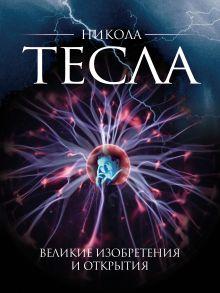 Обложка Никола Тесла. Великие изобретения и открытия Файг О.