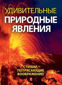 Удивительные природные явления обложка книги