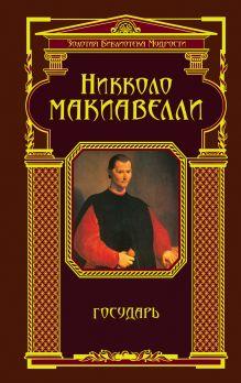 Обложка Государь (ЗБМ) Никколо Макиавелли