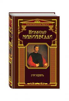 Никколо Макиавелли - Государь (ЗБМ) обложка книги