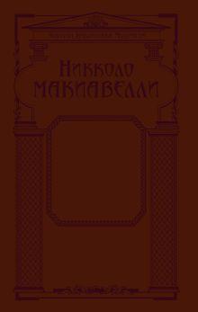Обложка сзади Государь (ЗБМ) Никколо Макиавелли