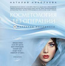 Николаева Н.Ю. - Косметология без операции: 10 маркеров молодости обложка книги