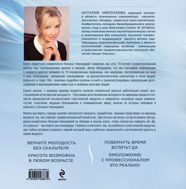 Читати польскою онлайн
