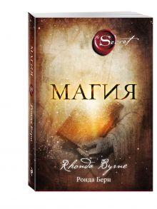 Берн Р. - Магия обложка книги