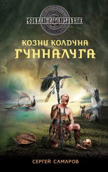 Самаров С.В. - Гиперборейская скрижаль. Козни колдуна Гунналуга обложка книги